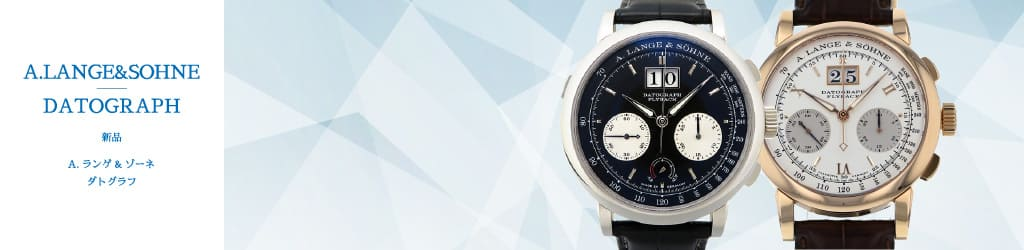 Watch New product Lange & Söhne Datograph