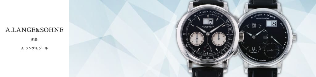 Watch New product Lange & Söhne