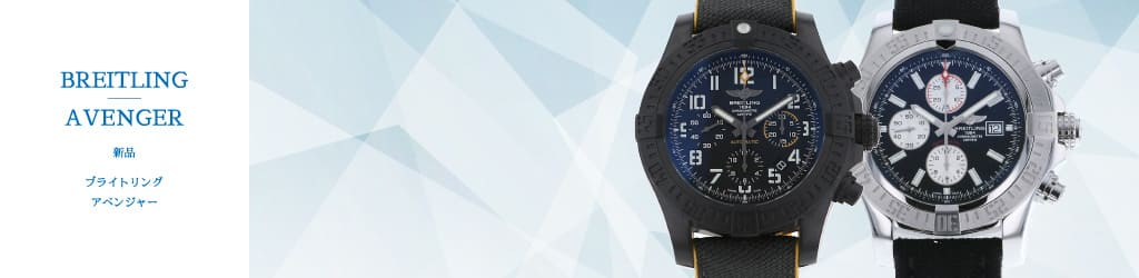 Watch New product BREITLING Avenger
