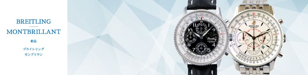 Watch New product BREITLING Montbrillant