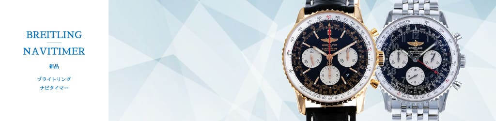 Watch New product BREITLING Navitimer