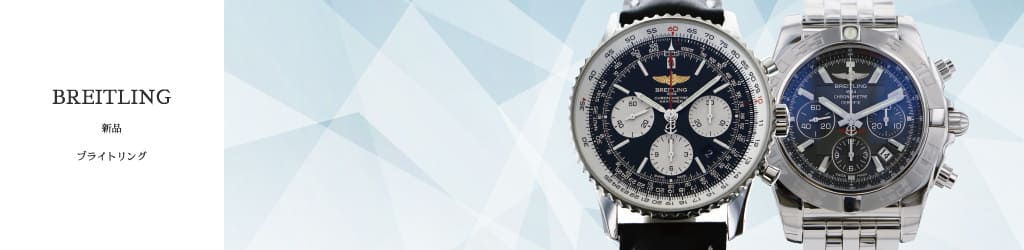 Watch New product BREITLING