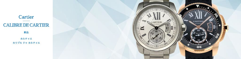 Watch New product Cartier Calible