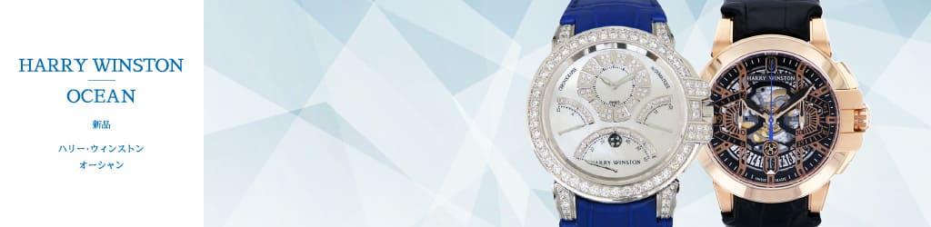 Watch New product HARRY WINSTON Ocean