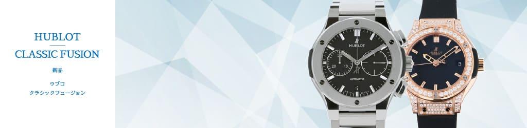 more photos 39e28 b654f ウブロ クラシックフュージョン(新品) | 腕時計の通販 - ジェム ...