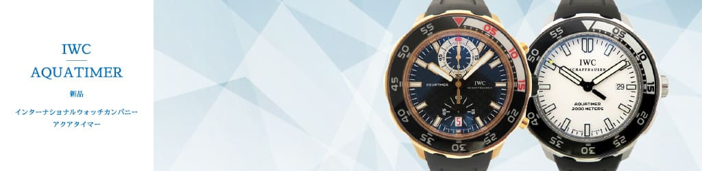 Watch New product IWC Aqua timer