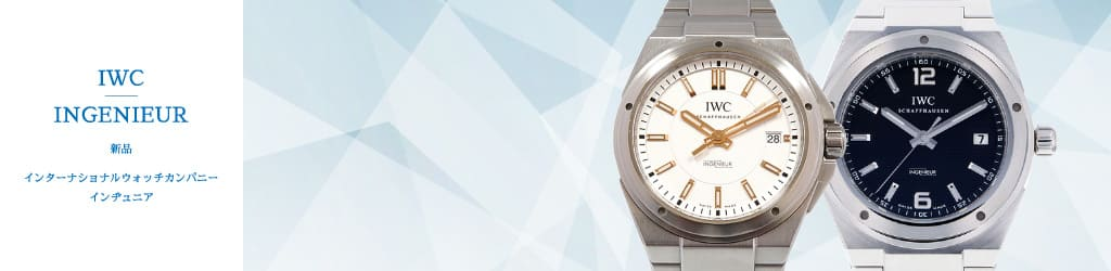 Watch New product IWC Ingenieur