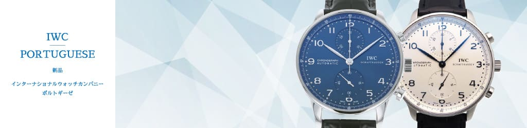 Watch New product IWC Portugieser