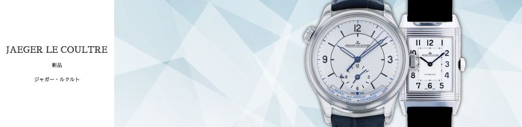 Watch New product JAEGER LE COULTRE