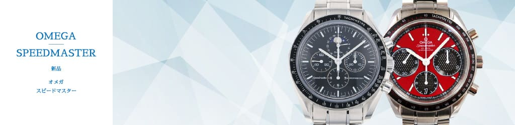 Watch New product OMEGA Speedmaster