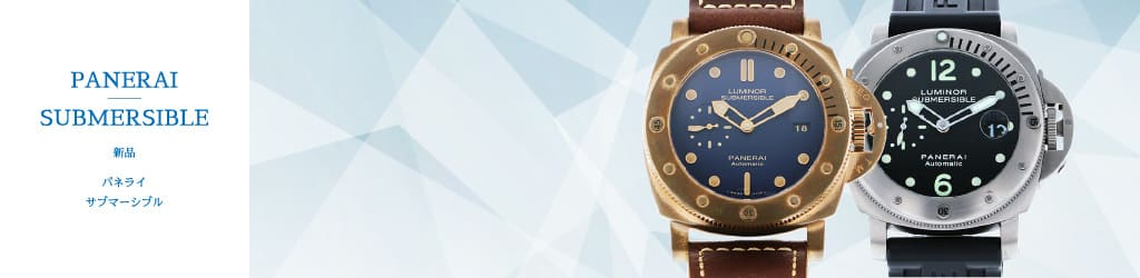 Watch New product PANERAI Submersible