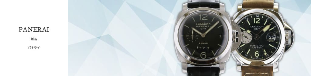 Watch New product PANERAI