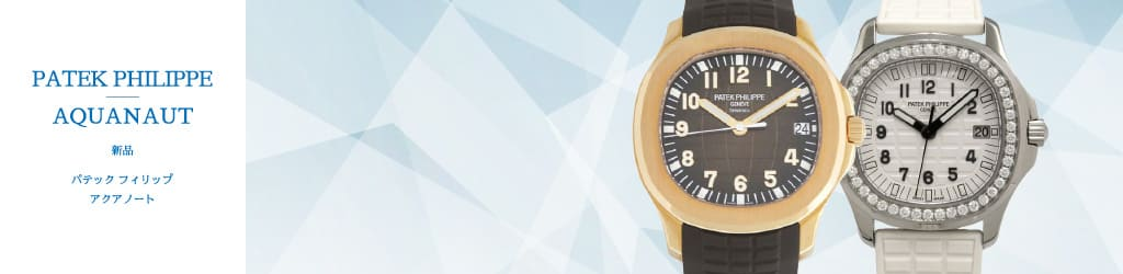 Watch New product PATEK PHILIPPE Aqua note