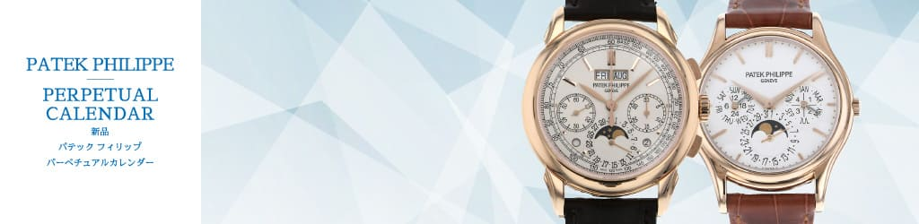 Watch New product PATEK PHILIPPE Perpetual calendar