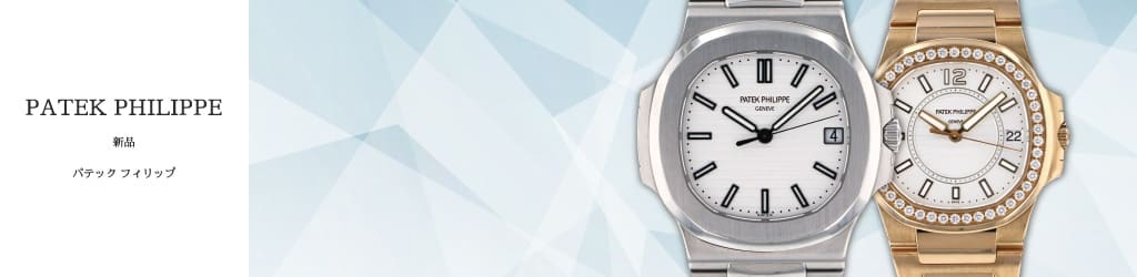 Watch New product PATEK PHILIPPE