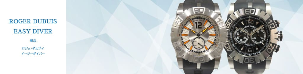 Watch New product ROGER DUBUIS Easy diver