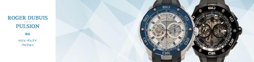 the latest c0451 febe3 ロジェ・デュブイ パルジョン(新品) | 腕時計の通販 - ジェム ...