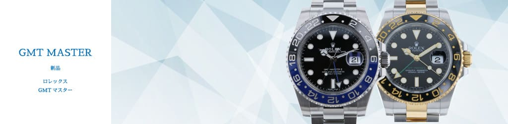 Watch New product Rolex GMT Master