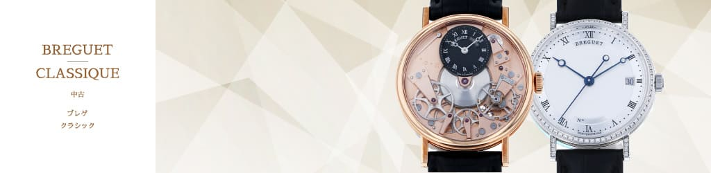 Watch USED Breguet Classical