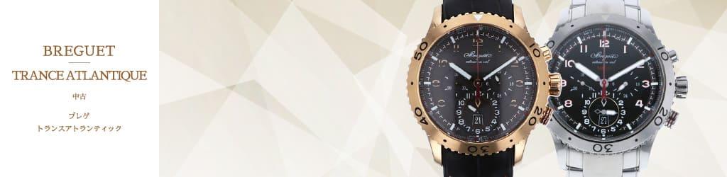 4cf8c2fe86 ブレゲ トランスアトランティック(中古)   腕時計の通販 - ジェム ...
