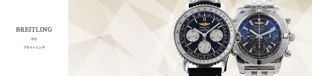Watch USED BREITLING
