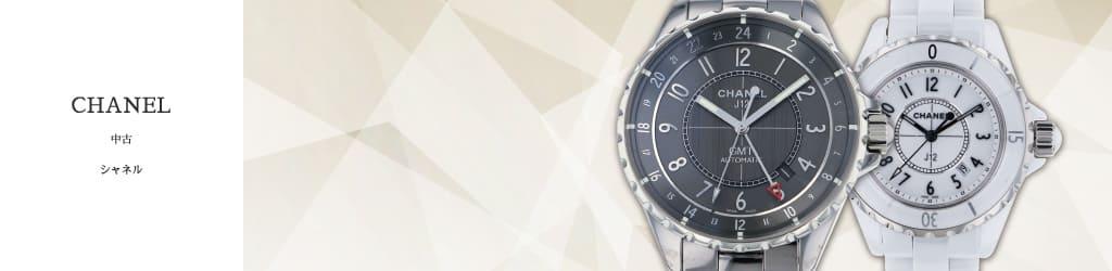 buy popular 1c53f b744d シャネル(中古)   腕時計の通販 - ジェムキャッスルゆきざき