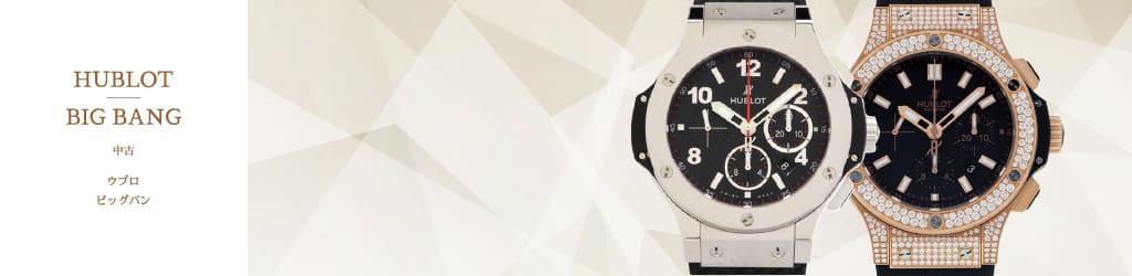 2aa76fcde8 ウブロ ビッグバン(中古) | 腕時計の通販 - ジェムキャッスルゆきざき