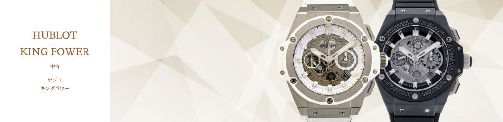 Watch USED HUBLOT King power