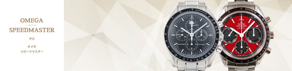 Watch USED OMEGA Speedmaster