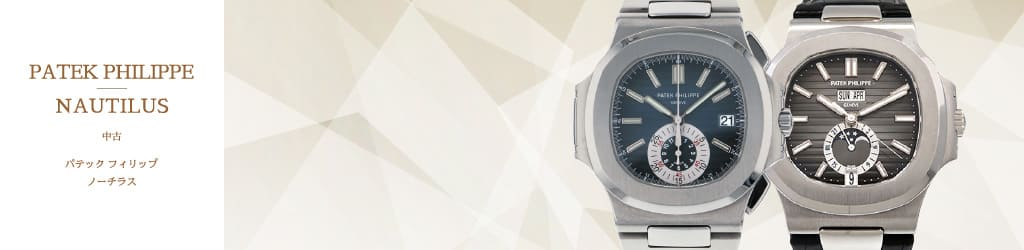 on sale c1121 29eb9 パテック・フィリップ ノーチラス(中古) | 腕時計の通販 ...