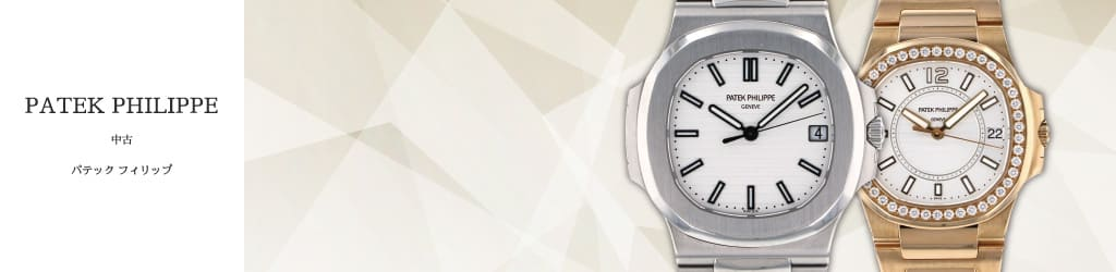 Watch USED PATEK PHILIPPE