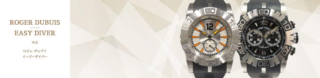 Watch USED ROGER DUBUIS Easy diver