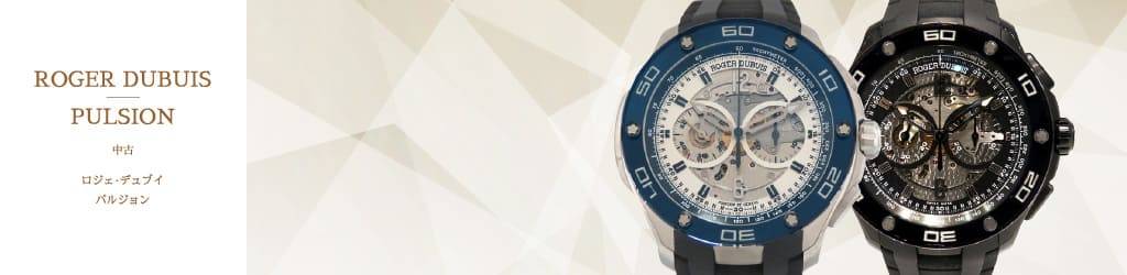 Watch USED ROGER DUBUIS Pulsion