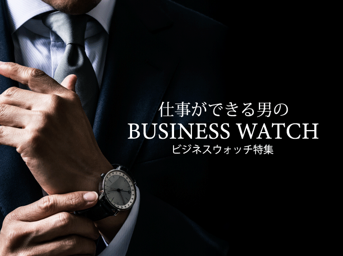 Business Watch Special