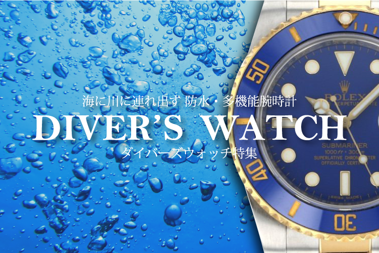 Divers Watch Special