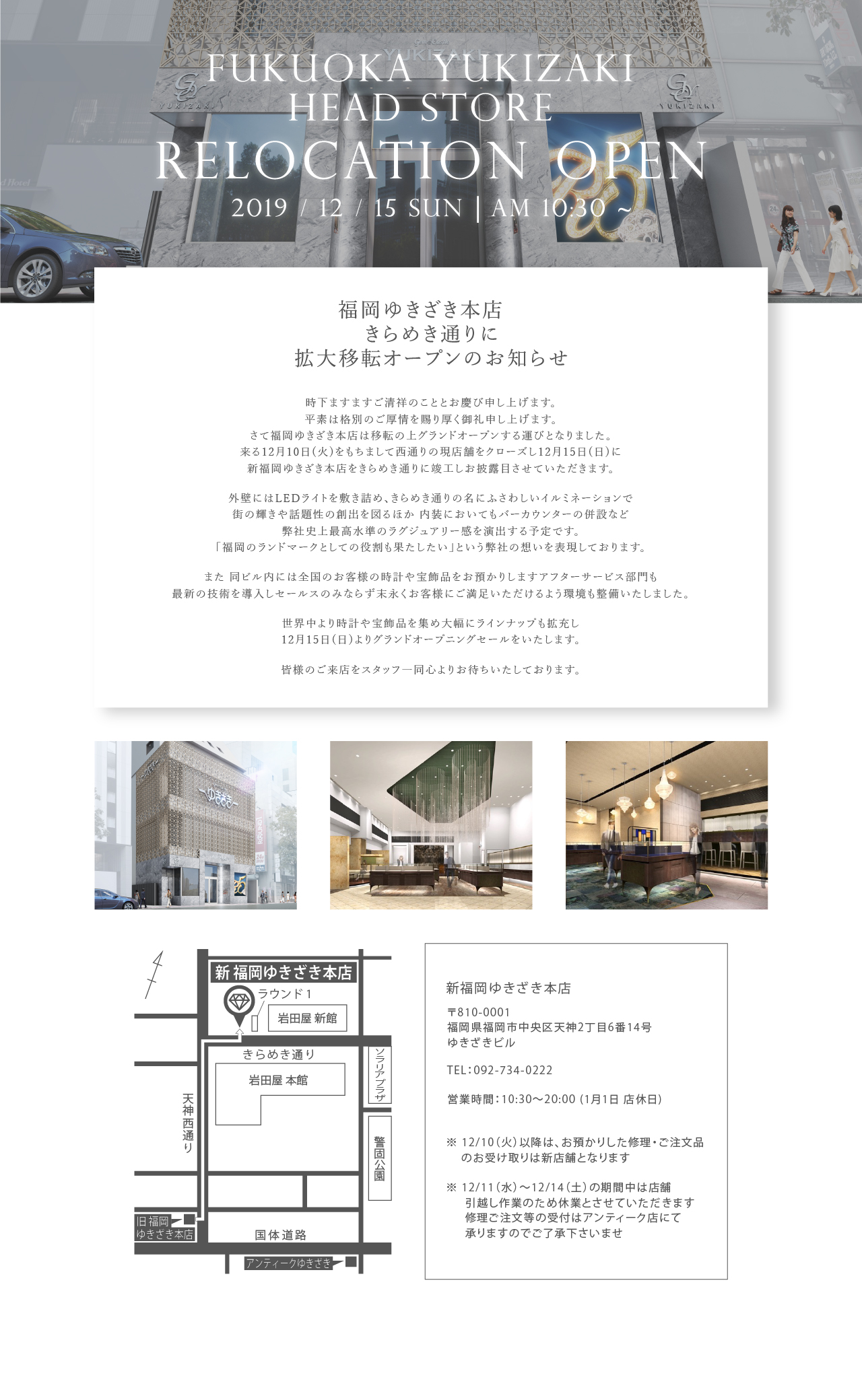 Fukuoka Yukizaki Main Store Expansion relocation open