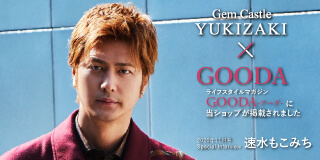 "It was published in Rakuten WEB magazine GOODA ""Guda"""