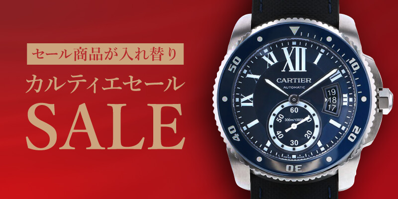 [Official mail order site only] Cartier Sale