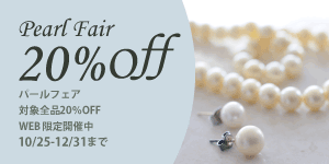 Pearl 20% OFF Fair