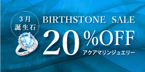 March birthstone sale