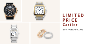 Cartier LIMITED PRICE