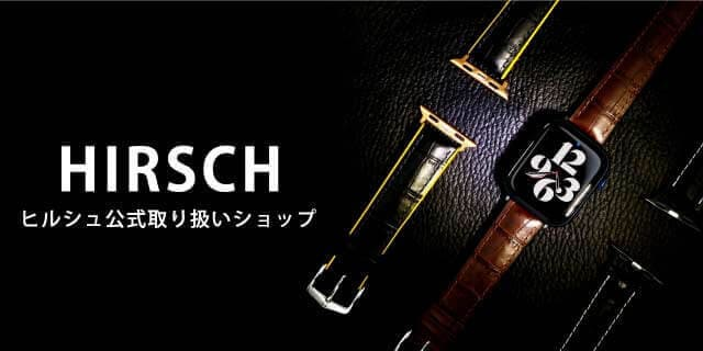 Hirsch's official belt shop