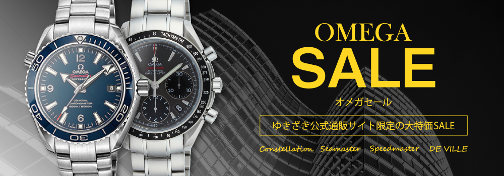 Omega WEB Limited Sale